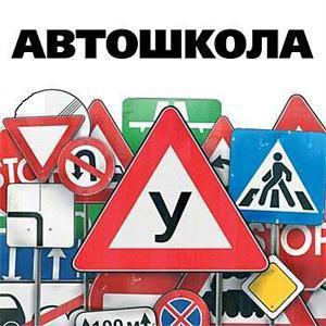 Автошколы Янаула