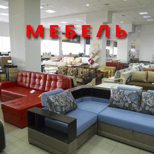 Магазины мебели Янаула