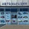 Автомагазины в Янауле