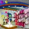 Детские магазины в Янауле